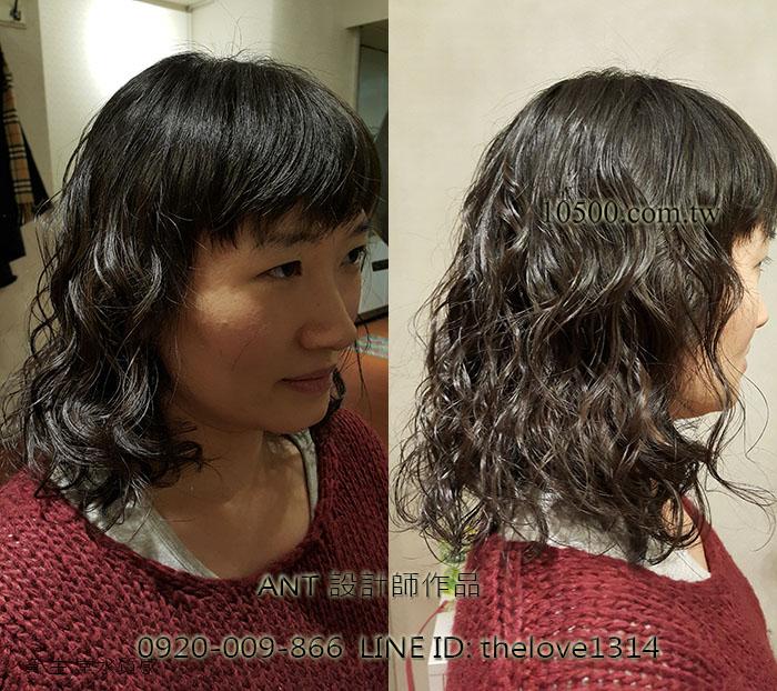 S型捲度捲髮